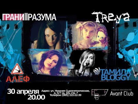 Грани Разума, Treya, АЛЕФ, Тамила-Bloggy @ Avant 30.04.2011